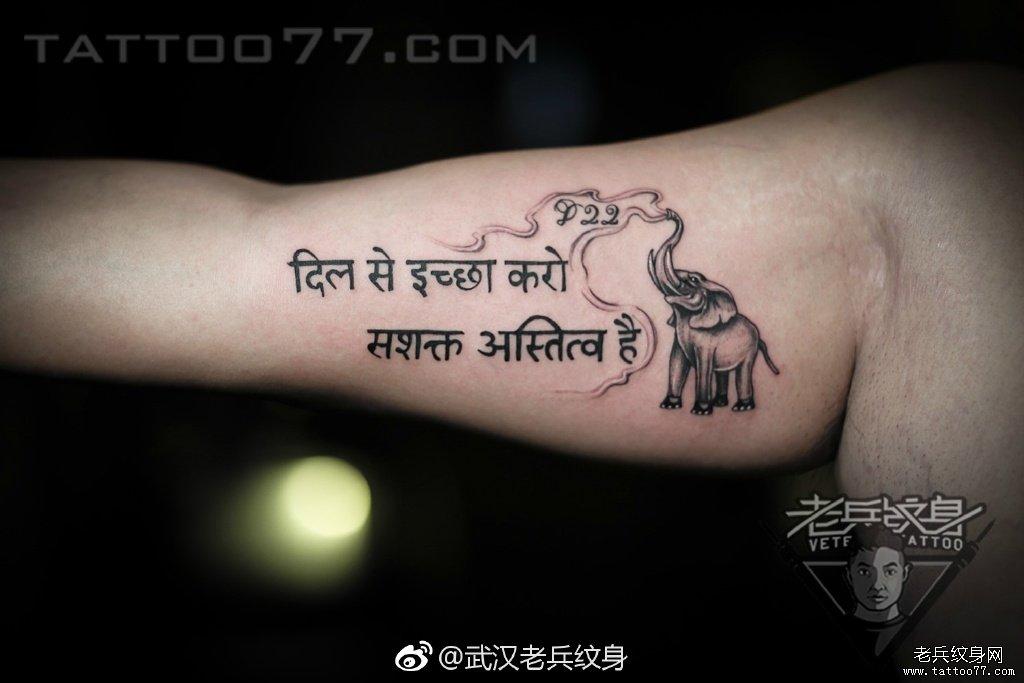 大臂内侧黑色梵文大象刺青作品图片