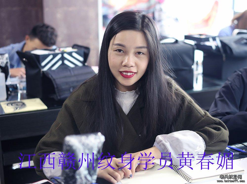江西赣州纹身学员黄春媚