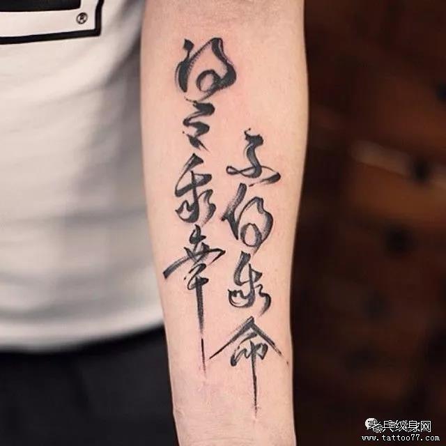 纹身素材第514期——汉字书法纹身