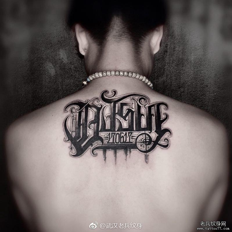 后背花体字纹身图案图片